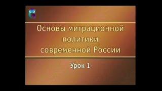 Миграция в России. Урок 1. Общие вопросы связанные с миграционными процессами в России