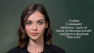 Софья Синицына - актриса в фильме Кислота, главная героиня в сериале Фальшивая нота. HTS