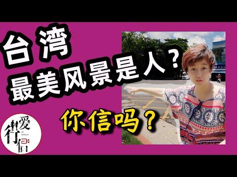 【台灣自由行#15】台灣人真的熱情嗎??一切眼見為實 台灣旅遊-我們遇到的台灣人怎麼樣? 台灣VLOG-高雄 Taiwanese, very enthusiastic? 台灣印象,愛行侶