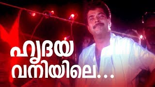 Hridayavaniyile... | Super Hit Malayalam Movie | Kottayam Kunjachan | Video Song