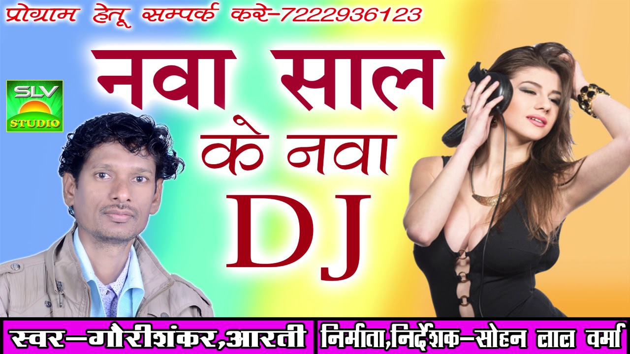 Photocopy mp3 song download dj 2020 cg gaura gauri