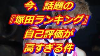 """A.B.C-Zの""""塚ちゃん""""こと塚田僚一が、 6月9日放送のフジテレビ系バラエ..."""