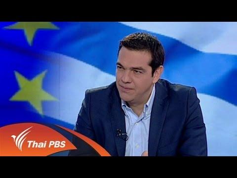 กรีซต่อรองยูโรโซนขอทำข้อตกลงเงินกู้ฉบับใหม่-ขยายเวลาชำระหนี้