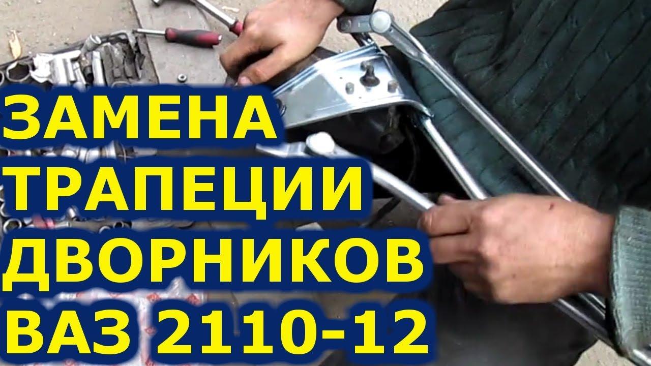 Замена трапеции дворников ( стеклоочистителя ) ВАЗ 2110-12 АВТОпрактик