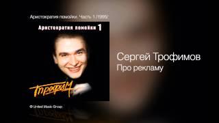 Сергей Трофимов Про рекламу Аристократия помойки Часть 1 1995