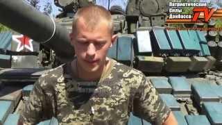 Обращение солдата ВСУ, который перешел на сторону ополчения