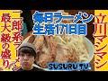 【毎日ラーメン生活】立川マシマシ 激盛り二郎系ラーメンすする【二郎インスパイアRamen】SUSURU TV第171回