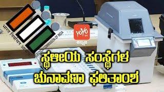 Live Updates Karnataka Local Body Election Results 2018 ಕರ್ನಾಟಕ ಸ್ಥಳೀಯ ಸಂಸ್ಥೆ ಚುನಾವಣೆ YOYOTVKannada