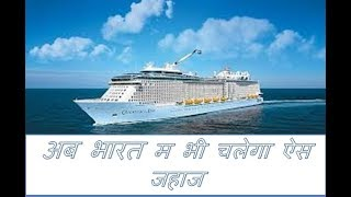 The Dawn of Cruise Tourism in India