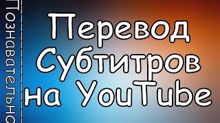 Как Включить Перевод СУБТИТРОВ в Видео на YOUTUBE и Увеличить Шрифт