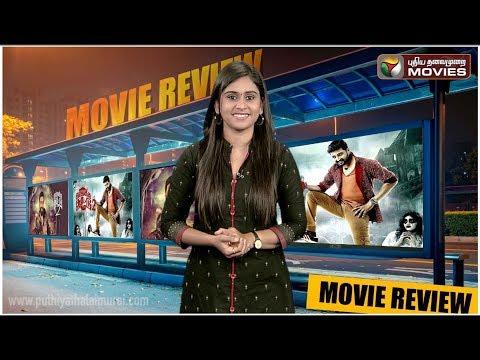 Dhilluku Dhuddu 2 Movie Review  | Santhanam | Rambhala | #PTDigital #Tentkotta