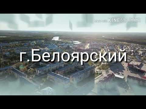 г.Белоярский ХМАО-Югра 2018 г.