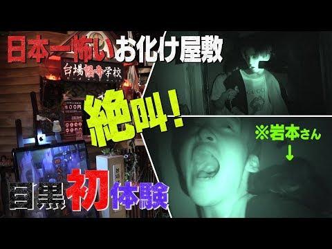 Snow Man【絶叫】日本で一番怖い !? お化け屋敷…爆笑リアクション!