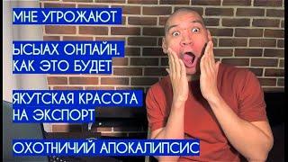 Якутия.Взгляд со стороны #5 Ысыах онлайн, охотничий апокалипсис, якутская красота на экспорт