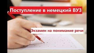 Экзамен для поступающего в немецкий ВУЗ. Аудирование. Текст номер 1