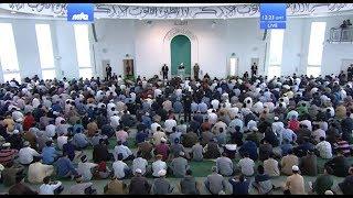 Cuma Hutbesi 16-06-2017 - Islam Ahmadiyya