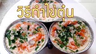 วิธีทําไข่ตุ๋น Thai Steamed Egg