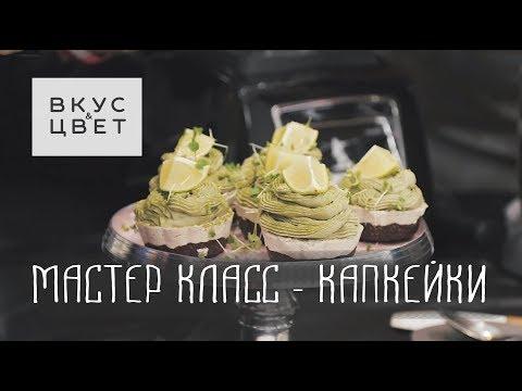 Кулинария без купюр: Алена Злобина готовит veg-raw капкейки в режиме реального времени