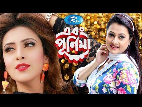 Ebong Purnima | এবং পূর্ণিমা | Bidya Sinha Saha Mim | Episode 25 | Rtv Entertainment