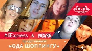 AliExpress & ENJOYKIN - Ода шоппингу