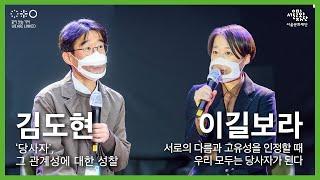 [2020 같이 잇는 가치] 오픈포럼_오프닝&김도현 발제&이길보라 발제