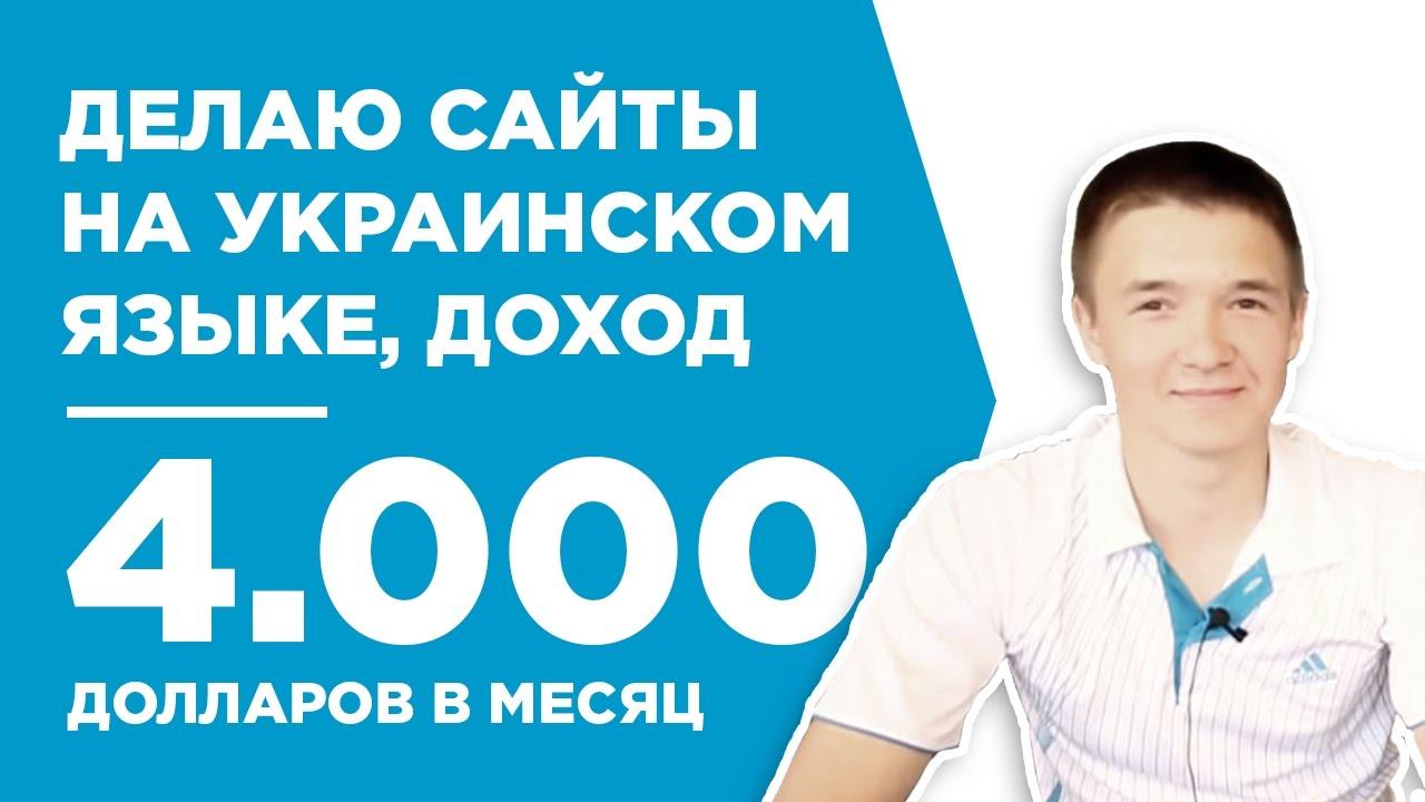 Как Сделать Сайт на Украинском Языке и Зарабатывать 4.000$ Долларов в Месяц - Кейс - Андрей Лысык