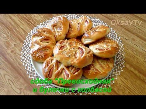 сдоба Превосходная и булочки с колбасой. fancy bread  Excellent and rolls with sausage.