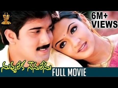 Nuvvu Leka Nenu Lenu Full Movie | Tarun | Aarthi Agarwal | Sunil | Suresh Productions
