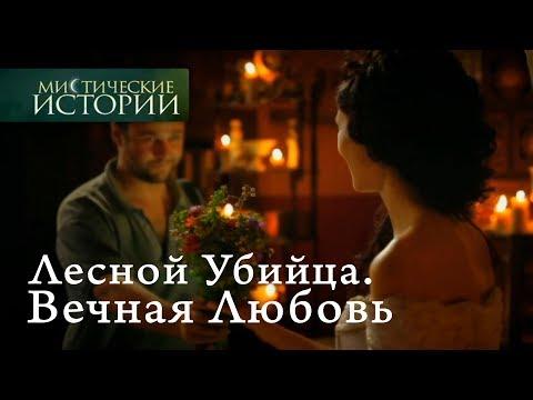 Мистические истории. Лесной Убийца. Вечная Любовь. Сезон 3