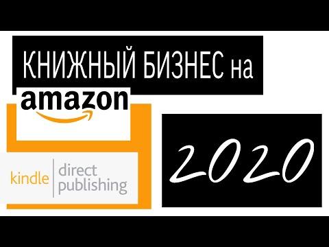 Давайте поговорим о книгах на Amazon KDP 2020