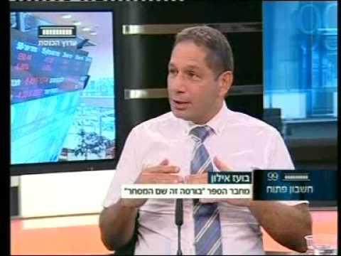מנכל פריקו יוסי פריימן בערוץ הכנסת 07 08 2017