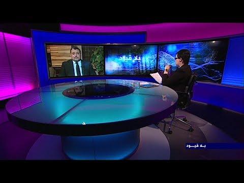 الأمير خالد بن فرحان آل سعود - رؤية 2030 فشلت- برنامج  بلا قيود  - نشر قبل 45 دقيقة