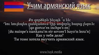 Проект «Учим армянский язык». Урок 130