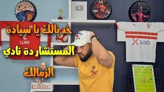 المستشار مرتضى منصور يضع نادي الزمالك في ورطه| وبقاء احمد فتحي في الأهلي| الهستيري