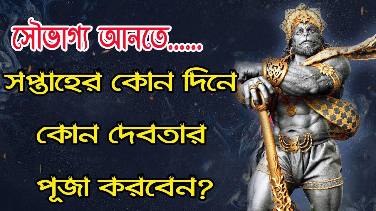 সপ্তাহের কোন বারে কোন দেবদেবীর পুজা করলে সৌভাগ্য আসবে? How to Worship Deities for a Prosperous Life