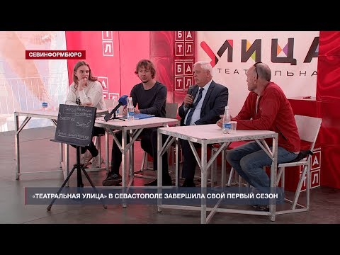 НТС Севастополь: «Театральная улица» в Севастополе завершила свой первый сезон