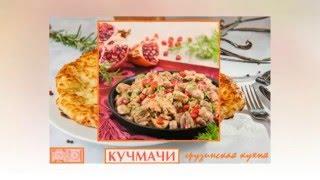 Грузинская кухня. Кучмачи