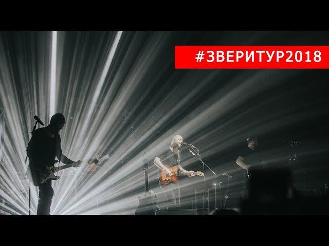 ЗВЕРИ | Хабаровск | 26.04.2018