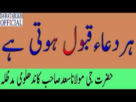 Har Dua Qabool Hoti Hai Mol Saad Sahab