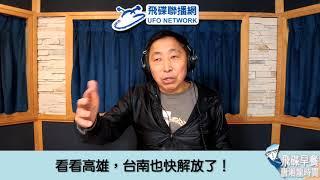 \'19.02.18【觀點│唐湘龍時間】台南快解放了!