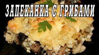 Картофельная запеканка с грибами.Рецепт запеканки в духовке.