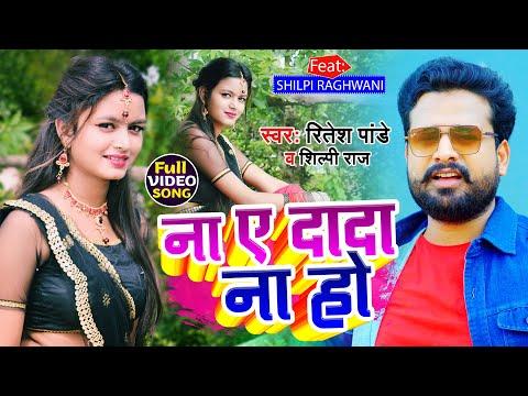 #VIDEO | ना ये दादा ना हो | #Ritesh Pandey | #Shilpi Raghwani | #Shilpi_Raj | Bhojpuri Hit Song 2021