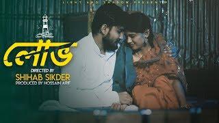 Gambar cover Loov (Short Film) | Tanvir Rhythm | Tanin Tanha | Abdullah Rana | Light & Shadow