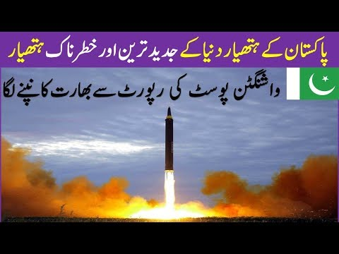 Pakistan Success in Most Advanced Capabilites in the World - Washington Post