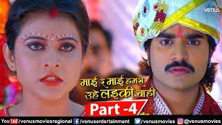 Mai Re Mai Part 4   Bhojpuri Action Movie   Pradeep Pandey   Preeti Dhyani   Superhit Bhojpuri Movie