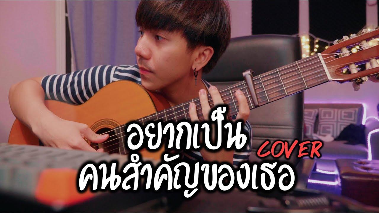 อยากเป็นคนสำคัญของเธอ|OST.วันหนึ่งจะเป็นซุปตาร์ |「Cover by Parkmalody 」