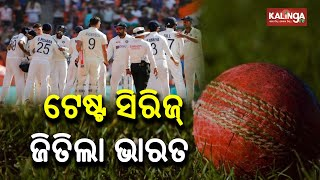 India Beats England By Innings And 25 Runs In 4th Test, Qualifies For WTC Final || Kalinga TV
