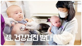 Zen's first visit to the pediatrician! And seeing grandma off to Japan... [Mama Sayuri Ep.16]