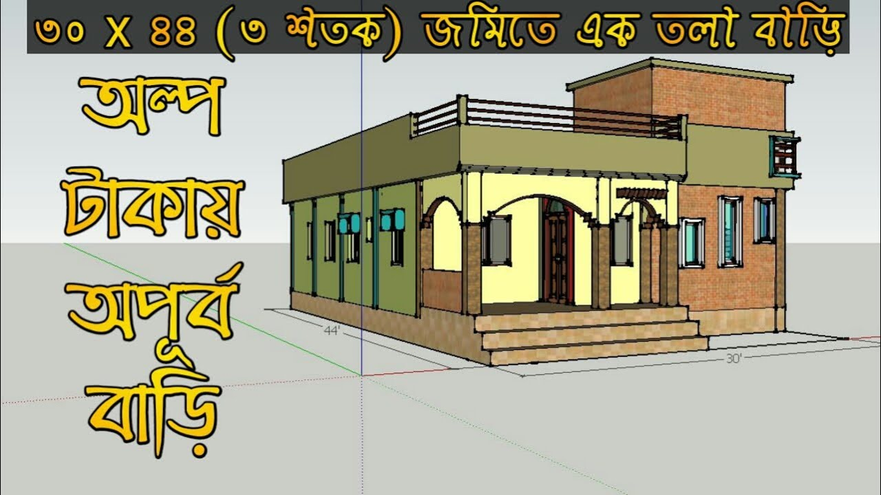 4 bedroom village house for Sedie design low cost