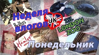 Неделя ВЛОГОВ путешествие по Великобритании. Понедельник: Лондон. London Zoo, Hamleys, Abbey Road(Если Вам близка тема путешествий, подписывайтесь на мой канал, оставляйте свои комментарии, делитесь своим..., 2014-11-17T08:10:40.000Z)